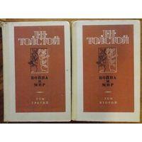 Л.Н.Толстой-Война и мир. том 2-й.3-й.
