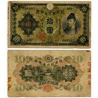 Япония. 10 йен (образца 1930 года, P40)