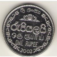 1 рупия 2002 г.