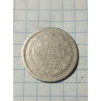 20 копеек 1905 г.Старт с 2-х рублей без м.ц.Смотрите другие лоты,много интересного.
