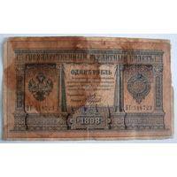 Один рубль 1898г. Упр. Плеске