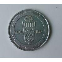 Медаль Вэлмонт Ирригация Москва 1972 Ошибка!