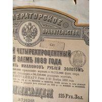 Государственный займ 1889 г.