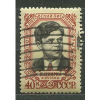 Писатель Цвирка. 1959. Полная серия 1 марка.