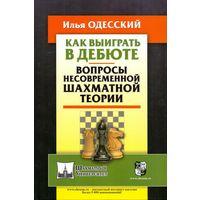 Одесский. Как выиграть в дебюте. Вопросы несовременной шахматной теории.