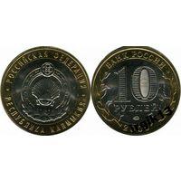 10 рублей 2009 Республика Калмыкия ММД из оборота