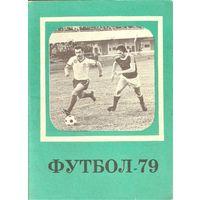 """Календарь-справочник Москва (""""Московская правда"""") 1979 - 2 круг"""