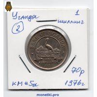 Уганда 1 шиллинг, 1976 год - 2