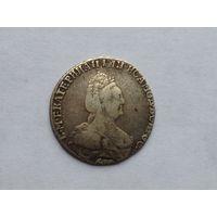 Гривенник 1794 СПБ серебро