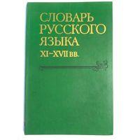 Словарь русского языка XI-XVII вв.. Выпуск 15. (Перстъ-Подмышка)