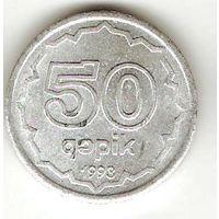 50 капик 1993 Азербайджан.