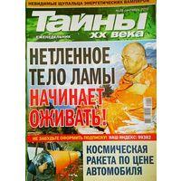 "Журнал ""Тайны ХХ века"", No38, 2010 год"