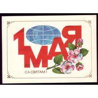 1981 год С.Бутко 1 мая Са святам!