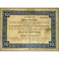 Австр. оккупация 10перпер/ 5мюнцперпер/ 5крон 1917г -редкая-