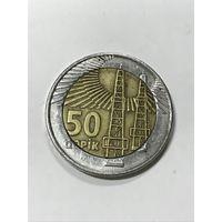 50 гяпик, Азербайджан
