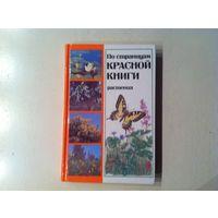 """""""По страницам красной книги"""" (животные, растения)"""