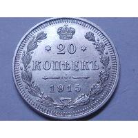 20 копеек 1915 СПБ ВС.