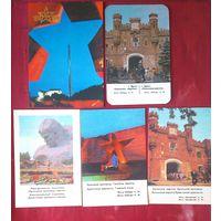 Календарики. Брестская крепость-герой. Набор 5 шт.