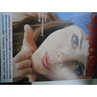 "Журналы ""Здоровье"" за 2004 # 1, 2, 4, 5, 6, 7, 8, 10, 11, 12 и за 2005 # 1, 2, 3"
