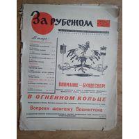 """Еженедельная газета-обозрение  """"За рубежом"""".  #9 за 29 февраля 1964 г."""