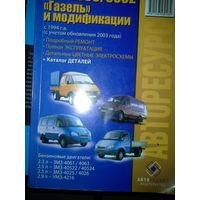 ГАЗ-2705/3302 (Газель) и модификации