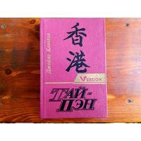 Тай-Пэн (комплект из 2 книг)