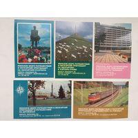 Календарики Минское бюро путешествий и экскурсий 1987 (5 штук)