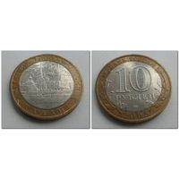 10 руб Россия Казань, 2005 год, СПМД