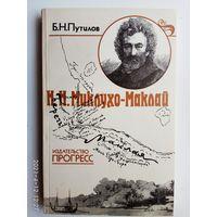 Путилов Б.   Н.Н. Миклухо-Маклай: путешественник, ученый, гуманист. 1985г.