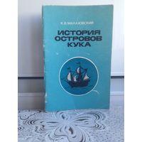 История островов Кука