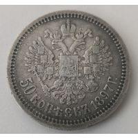 50 копеек  1897 год (*).