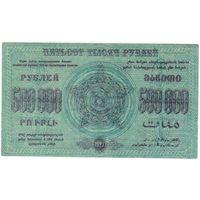 ЗСФСР 500000 рублей 1923 Закавказье Закавказская Федерация XF
