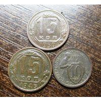 15 копеек 1946,1950, и 10 коп. 1933г.