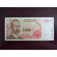 Республика Сербская 50000 динаров 1993 UNC