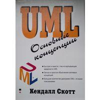 UML. Основные концепции