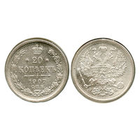 Россия. 20 копеек 1907 г.