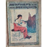 """Дореволюционый """"Журнал для женщин"""". 1916 г."""