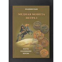 Медная монета Петра I. (В.П. Рзаев)