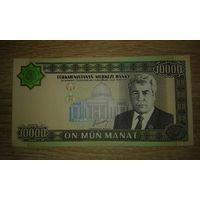 10000 манат 2003 года Туркменистан