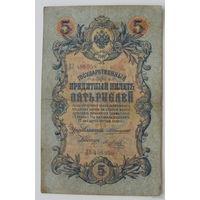 5 рублей 1909 года. Коншин. ДЗ 496958