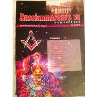 Вестник Великой Ложи России (Russianmasonry. ru N E W S L E T T E R) 3/2012