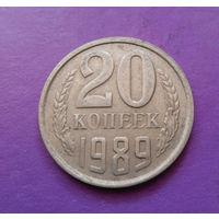 20 копеек 1989 СССР #10