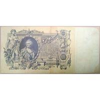 100 рублей 1910г. Шипов - Метц