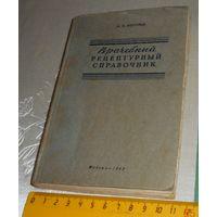 1942 год!Врачебный рецептурный справочник.