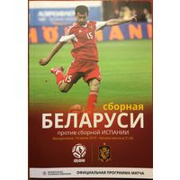 Беларусь - Испания. Отборочный матч чемпионата Европы (14.06.2015)