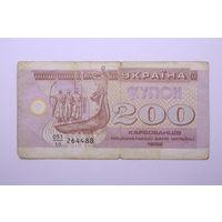 Украина, 200 карбованцев, купон 1992 год
