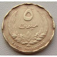 Ливия. 5 миллим 1965 год  KM#7