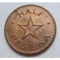 Распродажа! Гана 1/2 песева 1965 РЕДКАЯ Состояние! Все монеты с 1 рубля!!