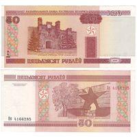 W: Беларусь 50 рублей 2000 / Нб 4166285