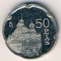 Испания 50 песет 1995 г.